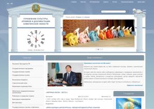 Управление культуры, архивов и документации Алматинской области, Казахстан