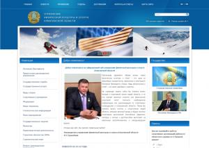 Управление физической культуры и спорта Алматинской области, Казахстан