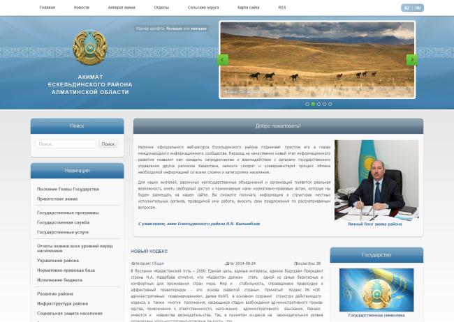 Акимат Ескельдинского района Алматинской области, Казахстан