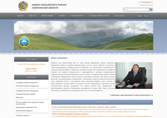 Акимат Карасайского района Алматинской области, Казахстан