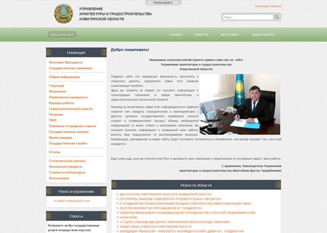 Управление архитектуры и градостроительства Алматинской области, Казахстан